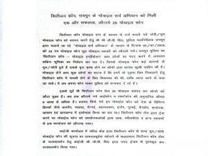 Appreciation-Letter-Raipur-Mobile-Theft
